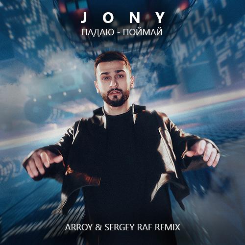 Jony - Падаю-поймай (Arroy & Sergey Raf Remix) [2021]