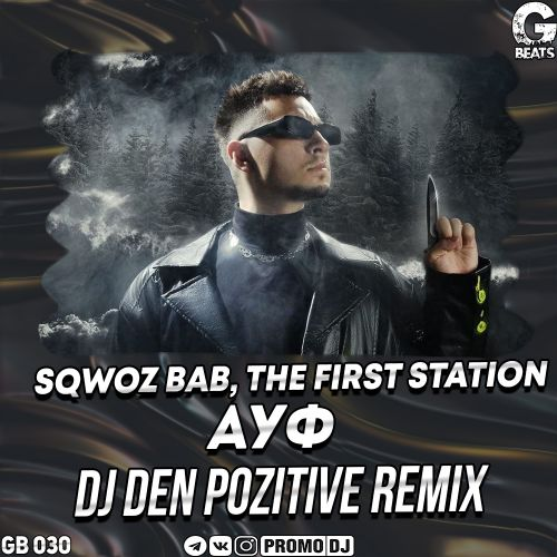 Sqwoz Bab & The First Station - Ауф (DJ Den Pozitive Remix) [2021]