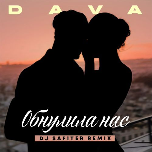 Dava - Обнулила нас (Dj Safiter Remix) [2021]