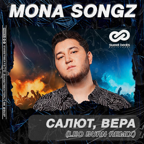 Mona Songz - Салют, Вера (Leo Burn Remix) [2021]