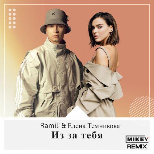 Ramil' & Елена Темникова - Из за тебя (Mikey Remix) [2021]