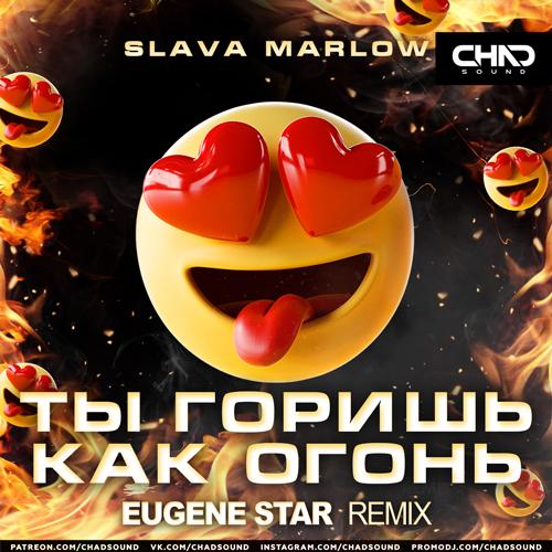 Slava Marlow - Ты горишь как огонь (Eugene Star Remix) [2021]