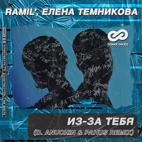 Ramil', Елена Темникова - Из-за тебя (D. Anuchin & Pahus Remix) [2021]