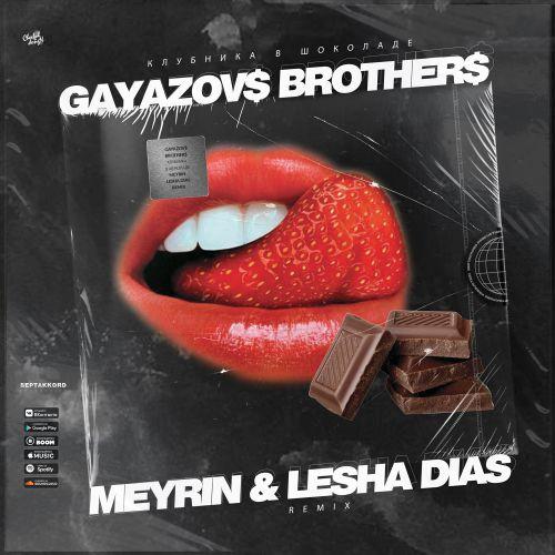 Gayazov$ Brother$ - Клубника в шоколаде (Meyrin & Lesha Dias Remix) [2021]