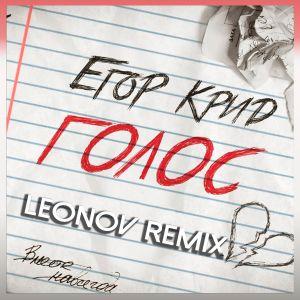 Егор Крид - Голос (Leonov Remix) [2021]