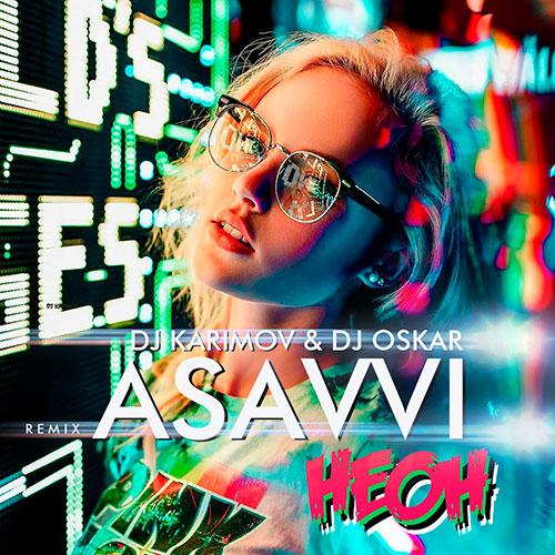 Asavvi - Неон (DJ Karimov & DJ Oskar Remix) [2021]