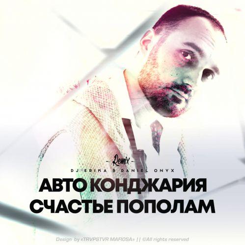 Авто Конджария - Счастье пополам (Dj Erika & Daniel Onyx Remix) [2021]