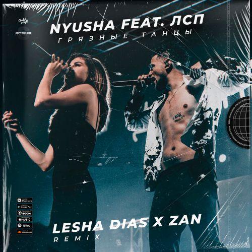 Nyusha feat. Лсп - Грязные танцы (Lesha Dias x Zan Remix) [2021]