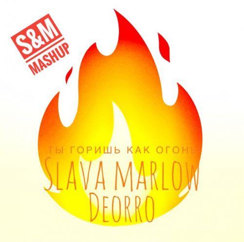 Slava Marlow & Deorro - Ты горишь как огонь (S&M Mashup) [2021]