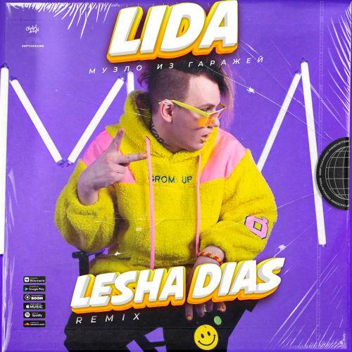Lida - Музло из гаражей (Lesha Dias Remix) [2021]