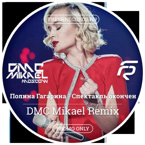 Полина Гагарина - Спектакль окончен 2021 (Dmc Mikael Remix) [2021]