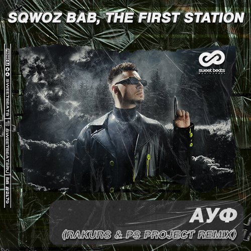 Sqwoz Bab feat. The First Station - Ауф (Rakurs & Ps Project Remix) [2021]