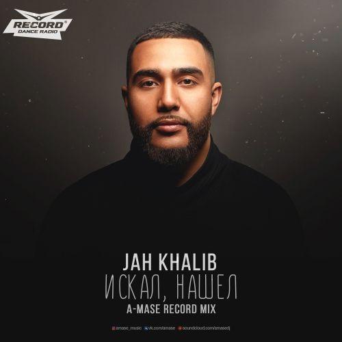 Jah Khalib - Искал, нашел (A-Mase Record Remix) [2021]