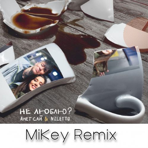 Анет Сай, Niletto - Не люблю? (Mikey Remix) [2021]
