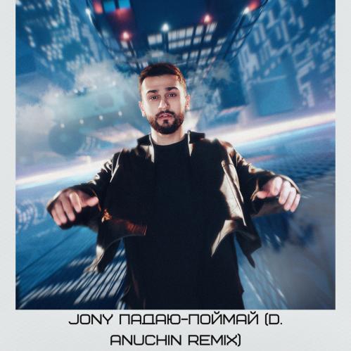 Jony - Падаю-поймай (D. Anuchin Remix) [2021]