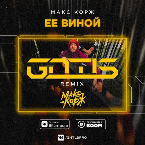 Макс Корж - Её виной (Gntls Remix) [2021]