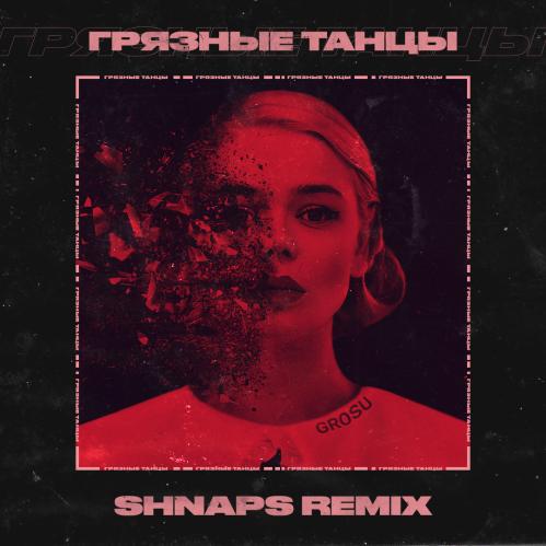 Grosu - Грязные танцы; Дым (Shnaps Remix's) [2021]
