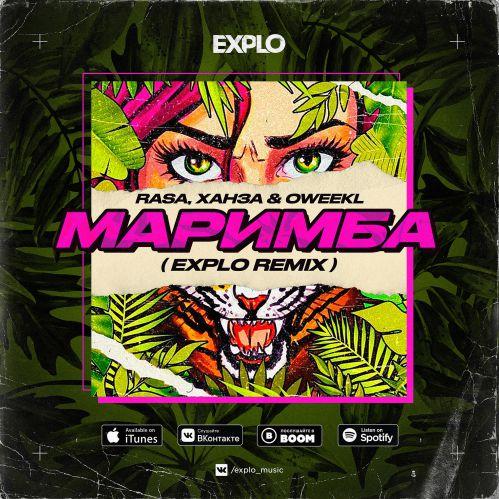 Rasa, Ханза & Oweek - Маримба (Explo Remix) [2021]