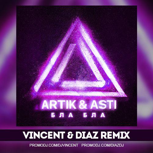 Artik & Asti - Бла бла (Vincent & Diaz Remix) [2021]