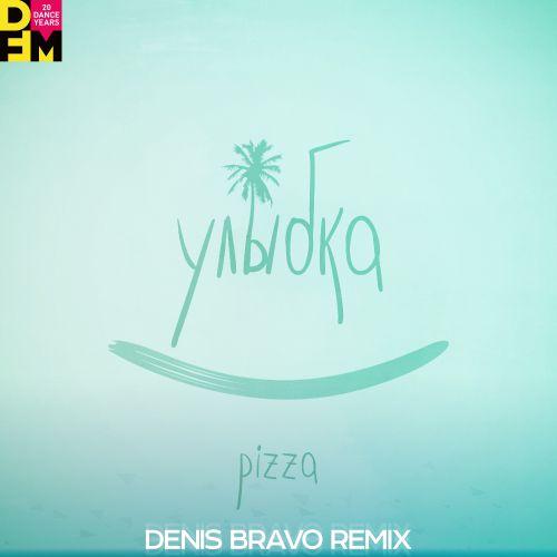 Pizza - Улыбка (Denis Bravo Remix) [2021]