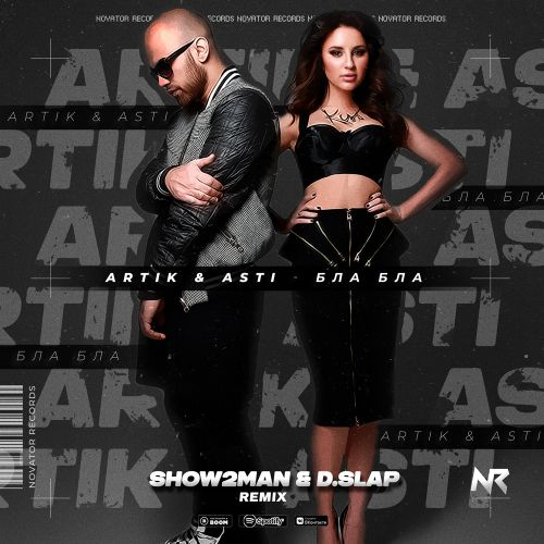 Artik & Asti - Бла бла (Show2man & D.Slap Remix) [2021]