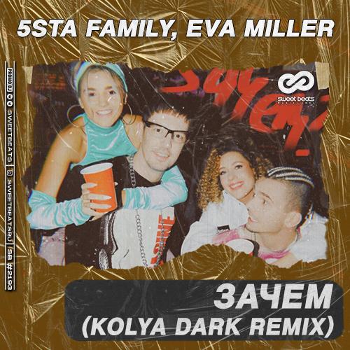 5sta Family, Eva Miller - Зачем (Kolya Dark Remix).mp3