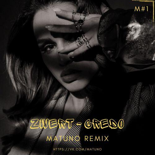Zivert - Credo (Matuno Remix) [2021]