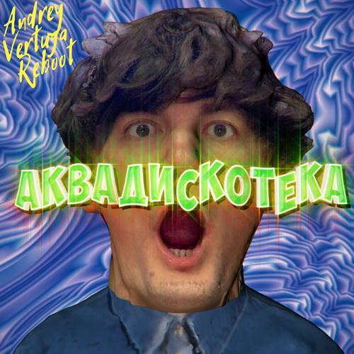 Александр Гудков feat. Cream Soda - Аквадискотека (Andrey Vertuga Reboot) [2021]