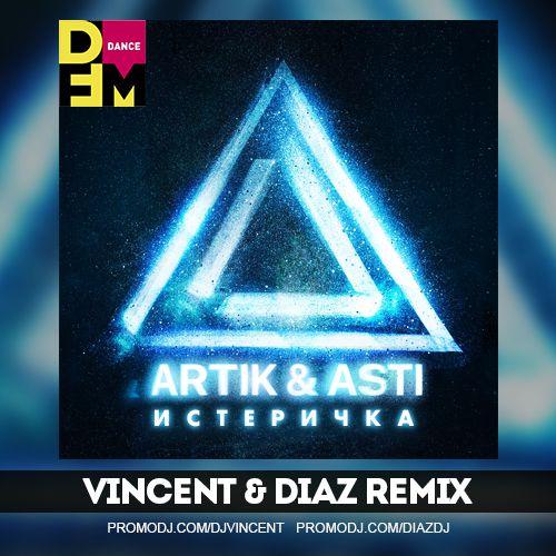 Artik & Asti - Истеричка (Vincent & Diaz Remix) [2021]