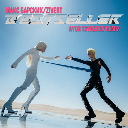 Макс Барских & Zivert - Bestseller (Ayur Tsyrenov Remix) [2021]