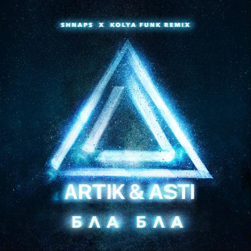 Artik & Asti - Бла бла (Shnaps & Kolya Funk Remix) [2021]