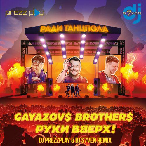 Gayazov$ Brother$ & Руки Вверх - Ради танцпола (DJ Prezzplay & DJ S7ven Remix) [2021]
