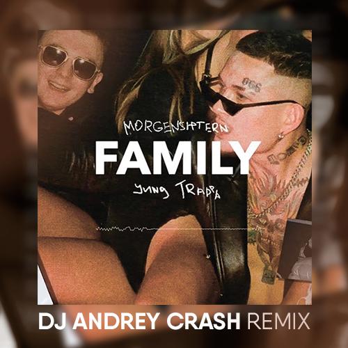 Morgenshtern, Yung Trappa - Family (Dj Andrey Crash Remix) [2021]