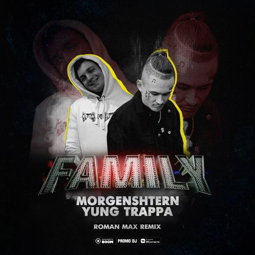 Morgenshtern, Yung Trappa - Family (Roman Max Remix) [2021]