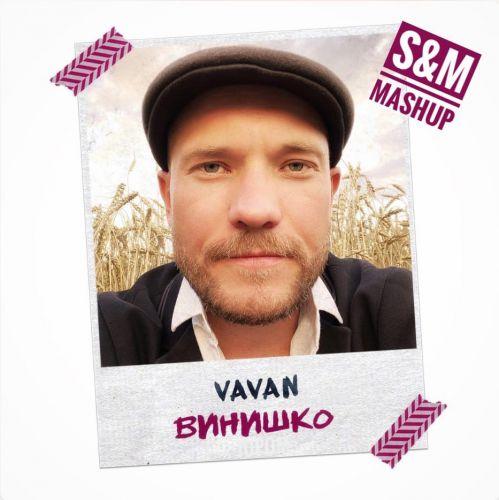 Vavan & Jupom - Винишко (S&M Mashup) [2021]