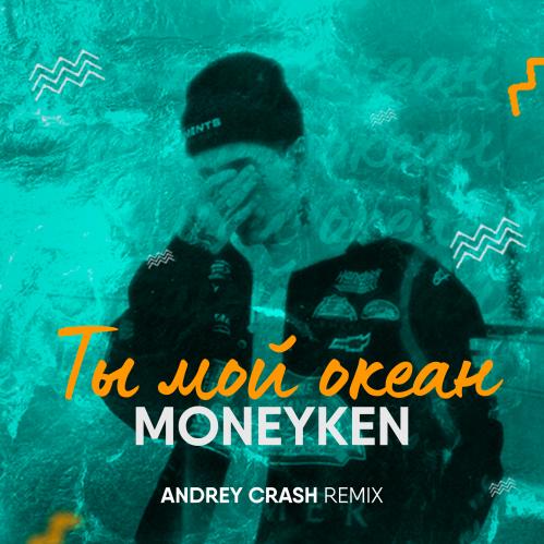 Moneyken - Ты мой океан (Andrey Crash Remix) [2021]