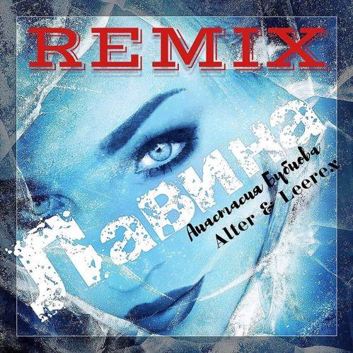 Анастасия Бубнова - Лавина (Alter & Leerex Remix) [2021]