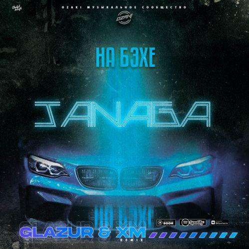 Janaga - На бэхе (Glazur & Xм Remix) [2021]