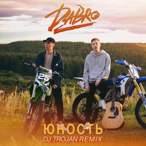Dabro - Юность (DJ Trojan Remix) [2021]
