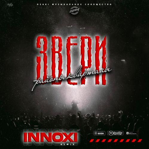 Звери - Pайоны-кварталы; Юлия Райнер - Stereo Love (Innoxi Remix's) [2020]