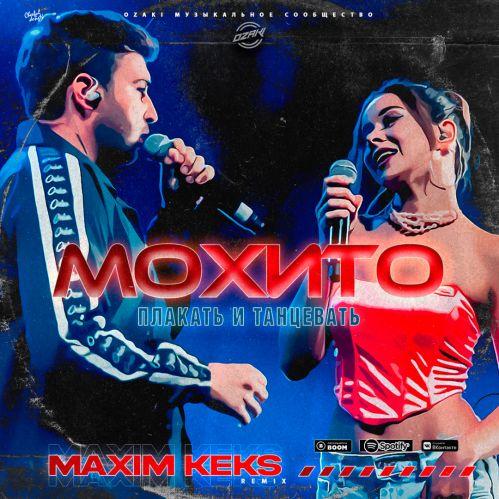 Мохито - Плакать и танцевать (Maxim Keks Remix) [2021]