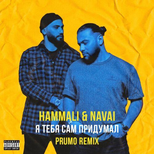 Hammali & Navai - Я тебя сам придумал (Prumo Remix) [2021]