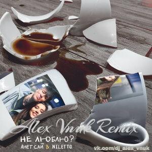 Анет Сай & Niletto - Не люблю (Alex Vnuk Remix) [2021]