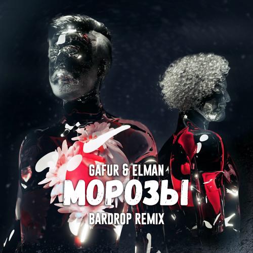 Gafur & Elman - Морозы (Bardrop Remix) [2021]