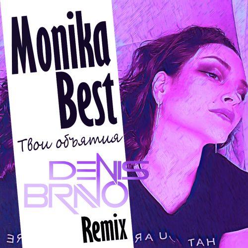 Monika Best - Твои объятия (Denis Bravo Remix) [2021]