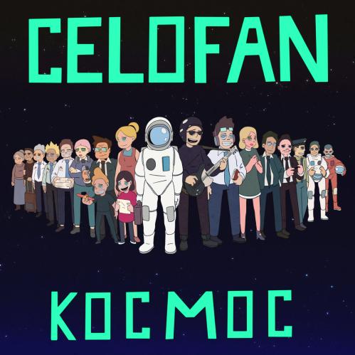 Celofan - Космос (M.Hustler Remix) [2021]