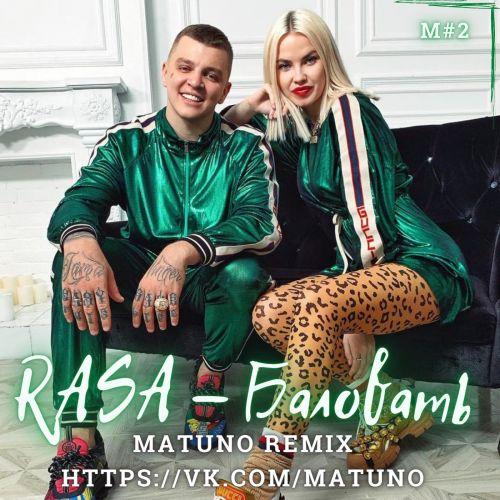 Rasa - Баловать (Matuno Remix) [2021]