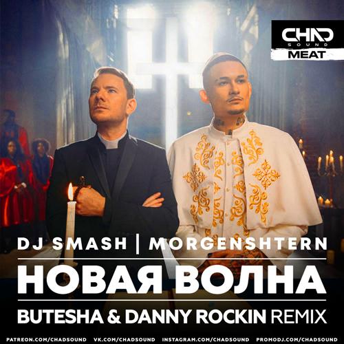 DJ Smash & Morgenshtern - Новая волна (Butesha & Danny Rockin Remix) [2021]
