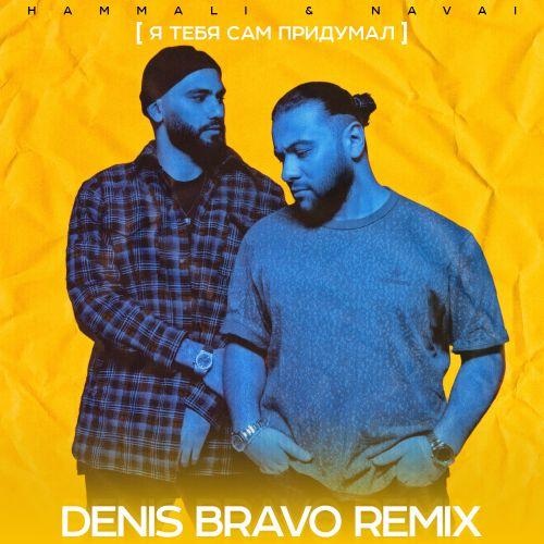 Hammali & Navai - Я тебя сам придумал (Denis Bravo Remix) [2021]