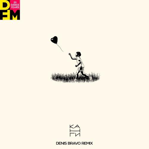 Канги - Возьми сердце моё (Denis Bravo Remix) [2021]